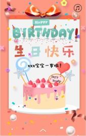 生日快乐一岁周岁百天贺卡模版