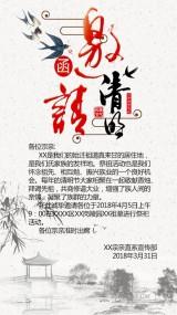 清明节 清明邀请  清明家族祭祀邀请  祭祀邀请  邀请 家族邀请 文化普及 习俗普及 中国传统节日
