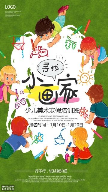 寒假绘画班招生  画画美术 招生宣传海报