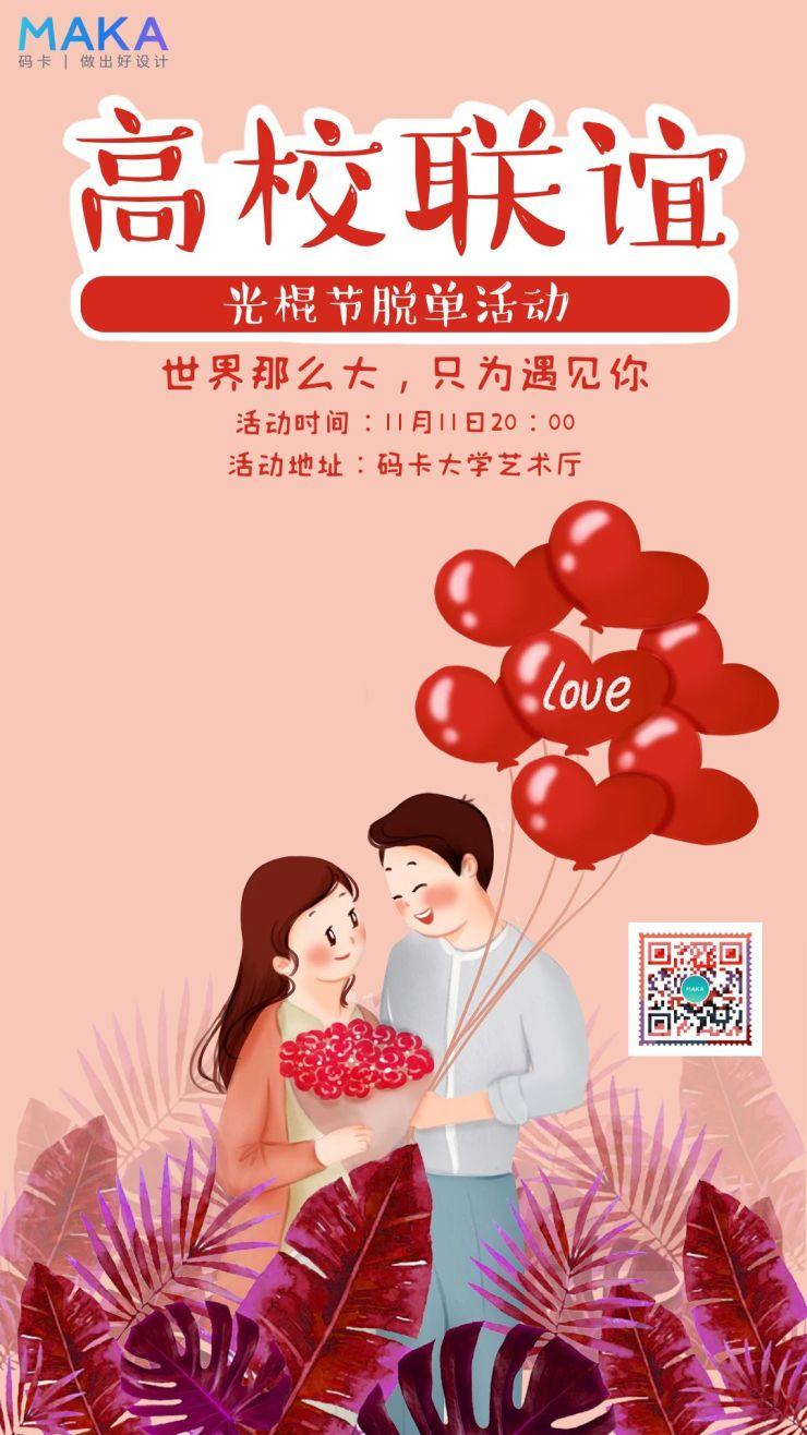 红色唯美浪漫高校联谊脱单手机海报