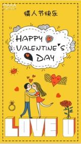 卡通手绘浪漫情人节表白/照片/个人/黄色系