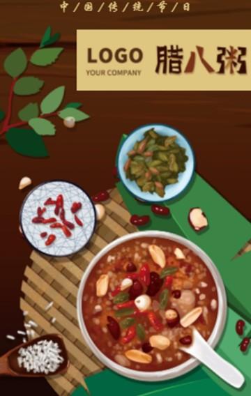 中国传统节日腊八节企业自媒体宣传送祝福H5