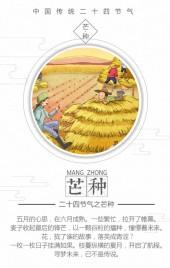 红色文艺中国传统二十四节气芒种宣传H5