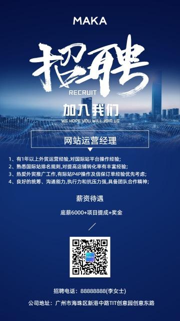 蓝色商务科技互联网企业人才招聘宣传海报