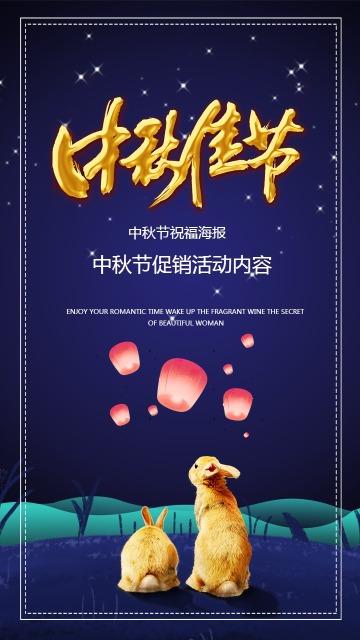 中秋佳节祝福中秋节促销活动宣传