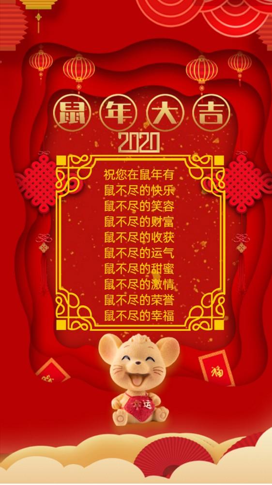 2020鼠年恭贺新春鼠年大吉拜年祝福通用视频模板