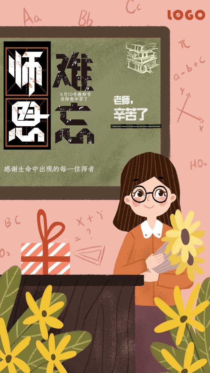 插画风师恩难忘教师节海报