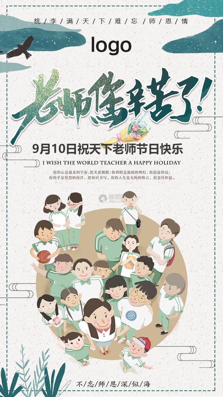 卡通手绘9月10日教师节快乐企业祝福宣传海报