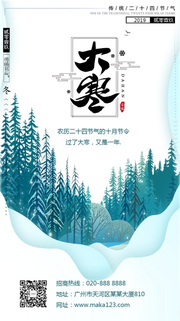 传统二十四节气大寒宣传海报手机版