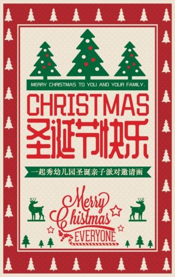文艺扁平红色风格圣诞节幼儿园亲子派对活动邀请函