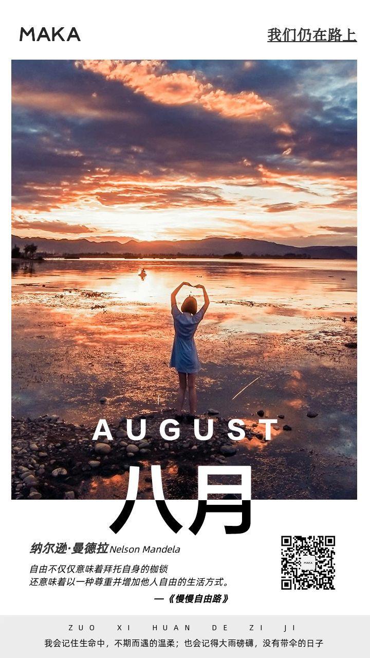 八月你好心情日签宣传海报