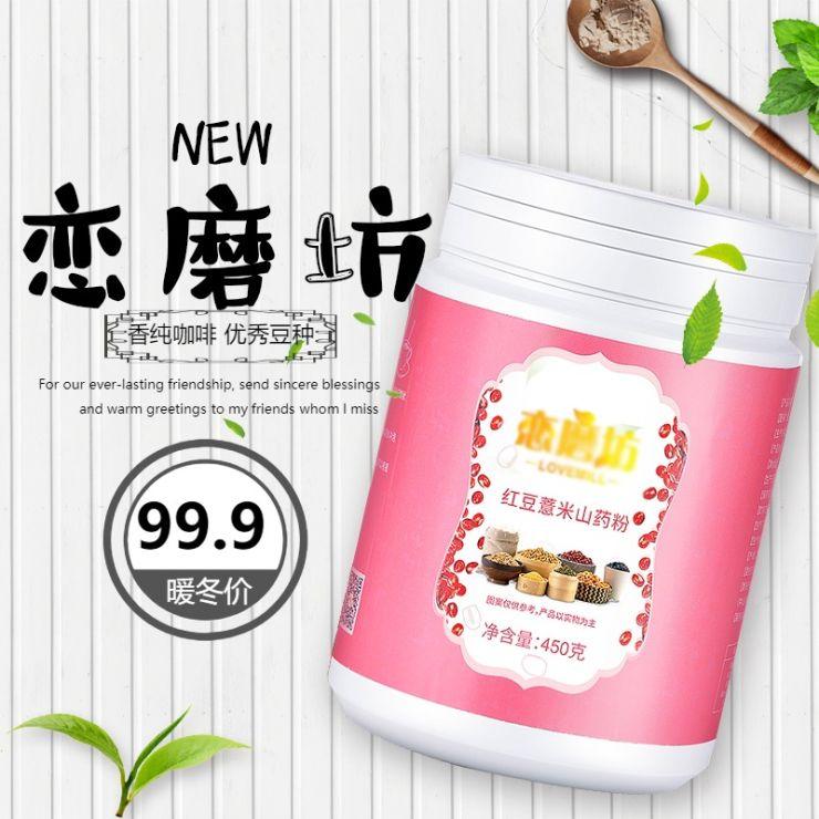 清新简约百货零售休闲美食红豆薏米粉促销电商主图