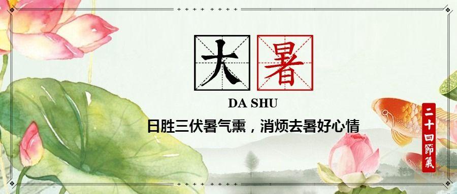 简约文艺传统二十四节气大暑微信公众号大图