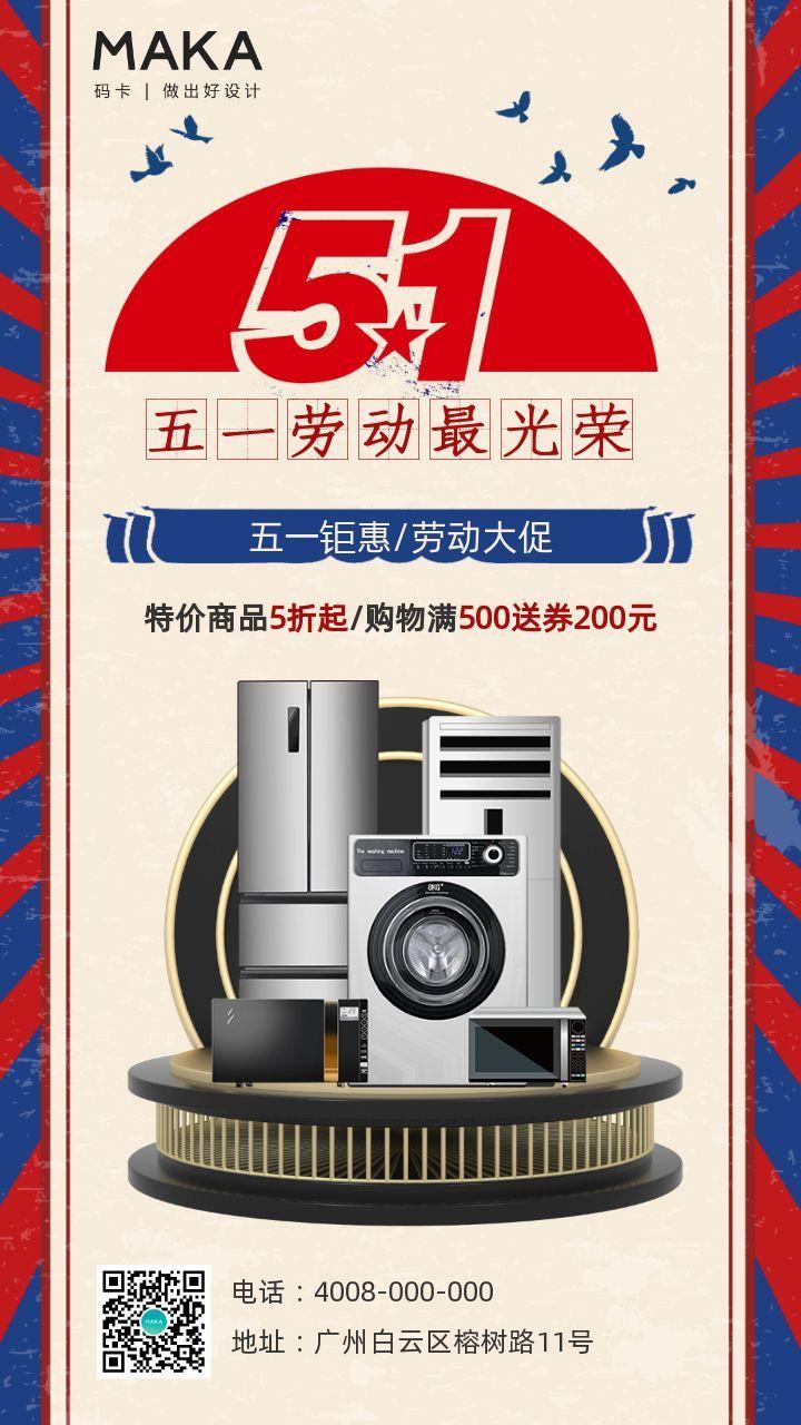 红色温馨五一劳动节促销活动海报模板