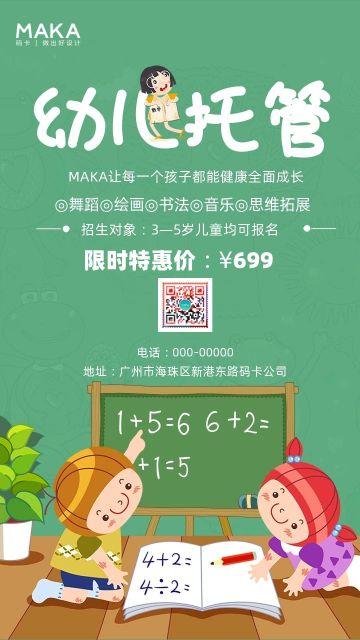 绿色卡通小清新风春季招生系列幼儿托管教育行业招生促销宣传海报