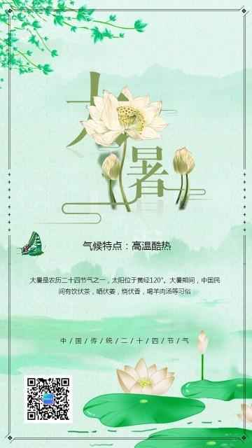 绿色文艺简约传统节气大暑节气日签手机海报