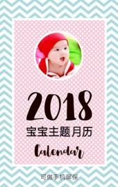 可爱清新风格 宝宝相册/宝宝主题2018月历台历/儿童成长相册