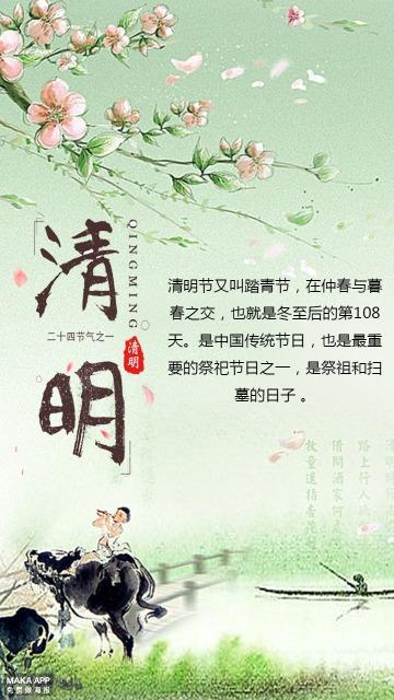 清明节/寒食节/踏青