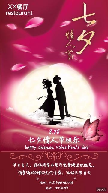 七夕情人节海报宣传