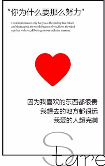 简约浪漫表白情话情人节宣传H5