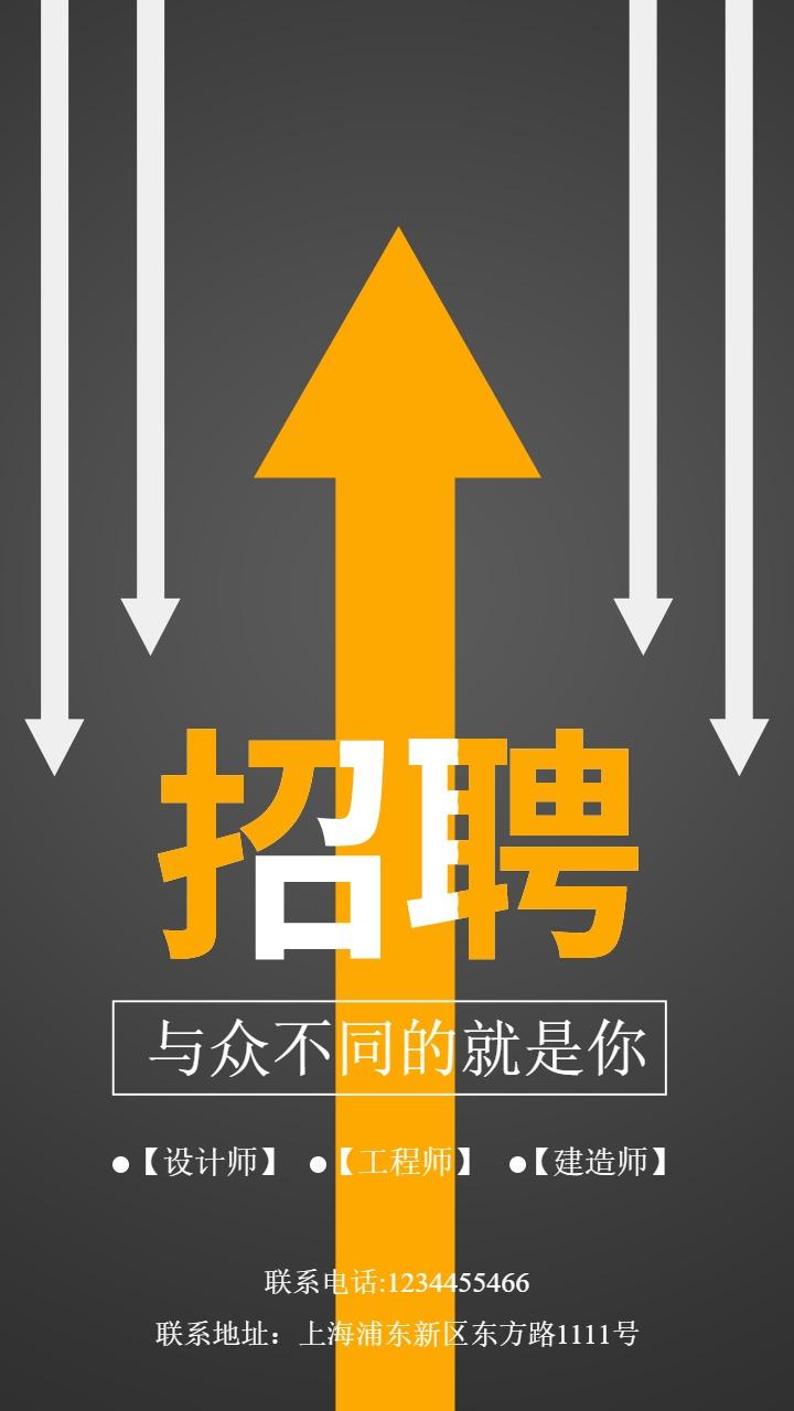 高端灰简约扁平黄色箭头商务企业公司校园招聘宣传海报
