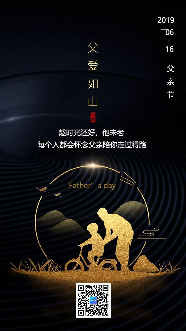 父亲节黑金简约父爱如山宣传海报