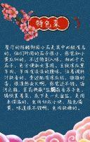 红色中国风餐厅特色菜宣传H5