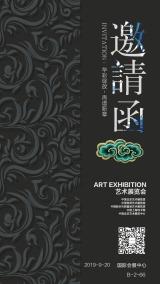 创意中国风黑色青花瓷古风祥云互联网商务会议新品发布会产品发布会招商邀请函宣传海报