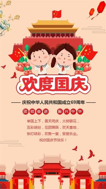 国庆国庆国庆国庆节祝福海报