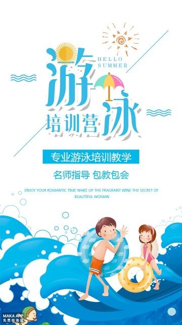 游泳培训游泳训练招生宣传
