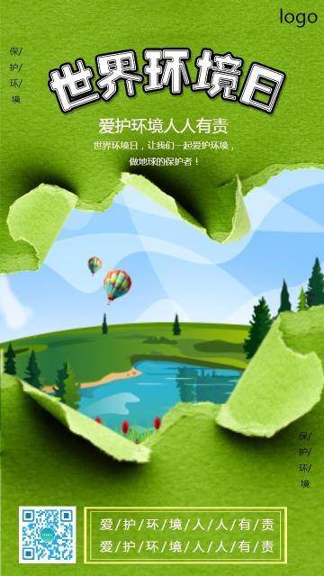 绿色世界环境日低碳出行节约能源保护环境公益宣传海报