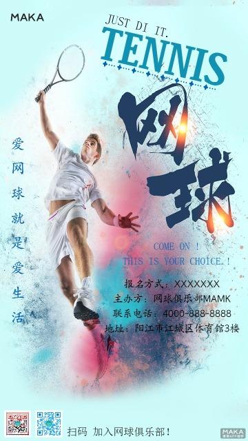 网球俱乐部宣传海报