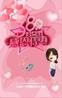 三八妇女节粉色甜美电商产品推广H5