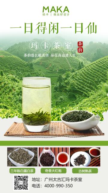 绿色清新文化娱乐行业清新唯美茶馆茶叶优惠宣传宣传推广海报
