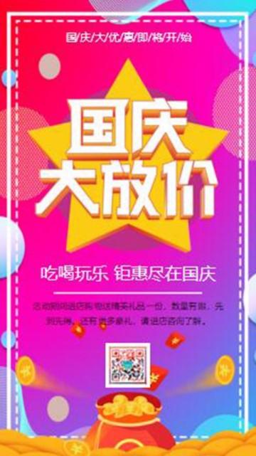 粉色简约大气店铺十一国庆节促销活动宣传视频