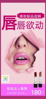 时尚简约唇唇欲动口红电商海报