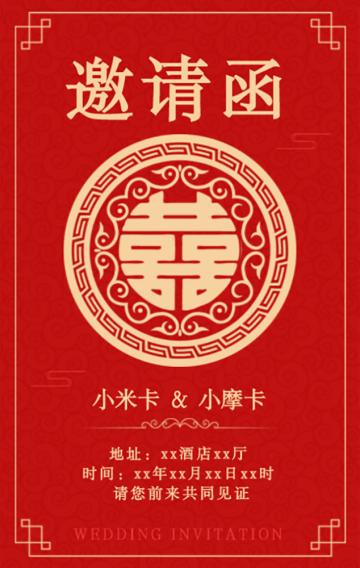 红色简约中国风设计风格婚礼邀请函宣传H5