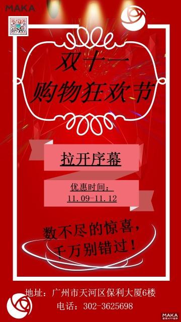 双十一购物节商品特惠红色扁平化简约