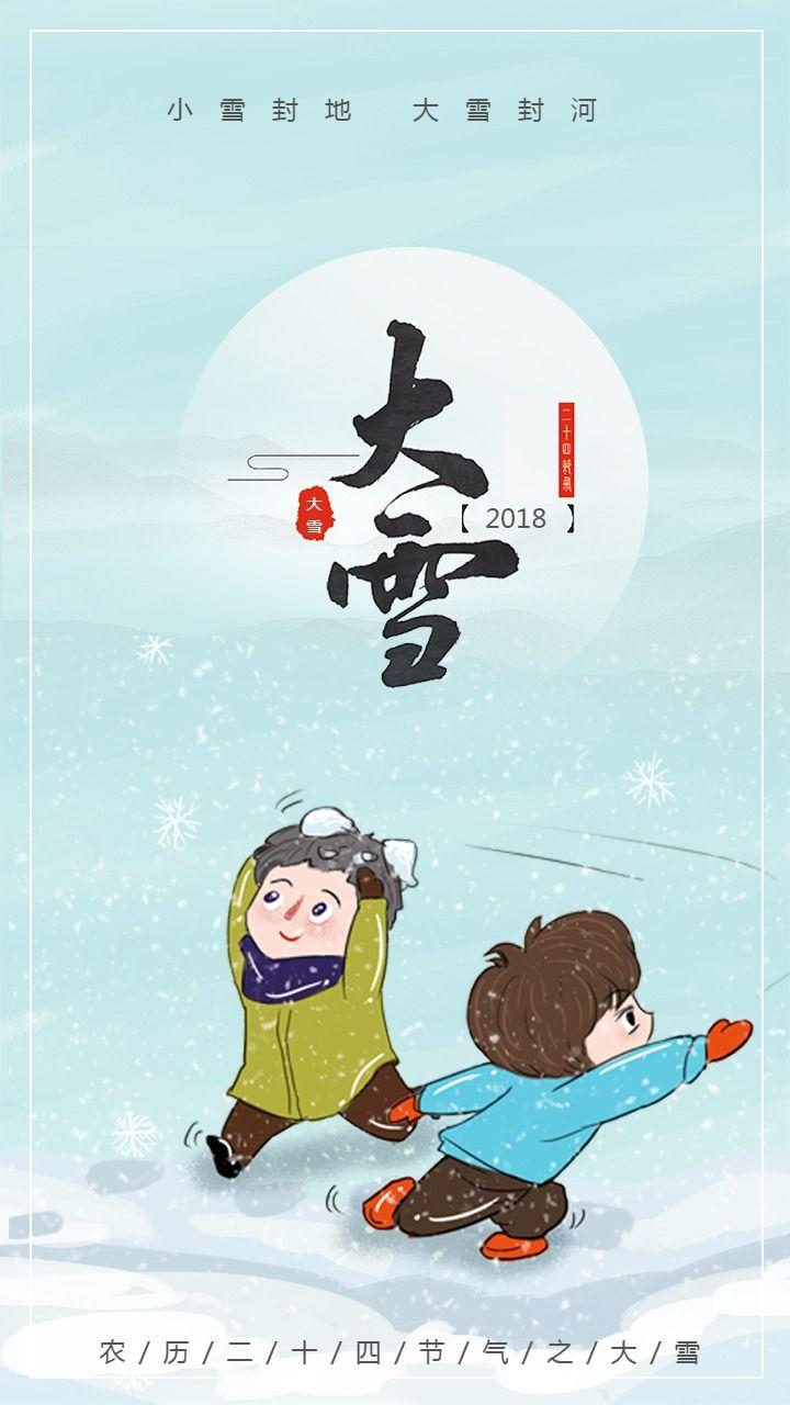 大雪 节气海报卡通日签