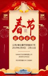 春节放假通知中国风红色喜庆
