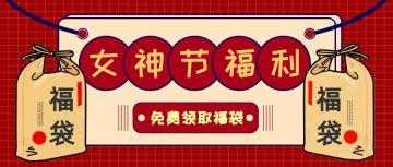红色简约女神节公众号首图