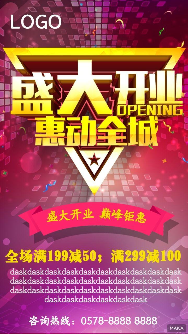 惠动全城开业典礼优惠活动宣传海报