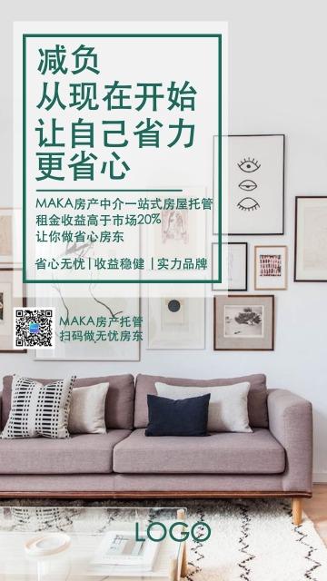 绿色高端简约房地产行业中介房屋托管等宣传海报