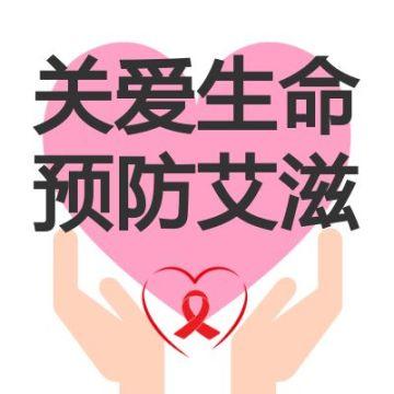 国际艾滋病日粉色简约节日科普宣传微信公众号封面小图