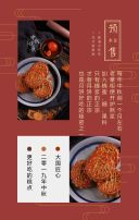 红色复古中秋节中国风月饼礼盒促销宣传H5