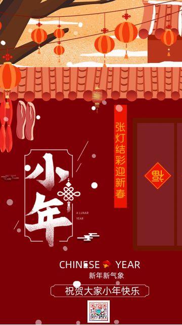 红丝喜庆扁平风小年宣传海报