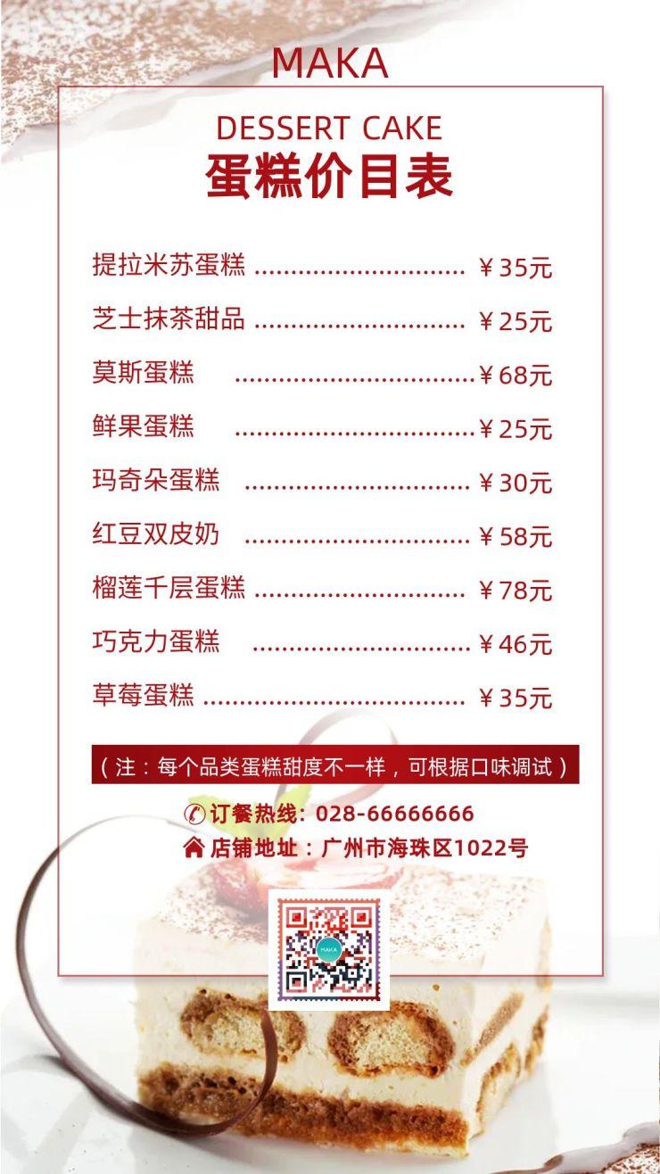 简约时尚蛋糕价目表甜品价目表海报
