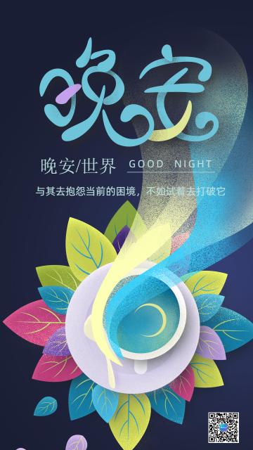 手绘多彩花朵晚安神奇咖啡励志文艺清新早晚安日签早安心情寄语宣传海报