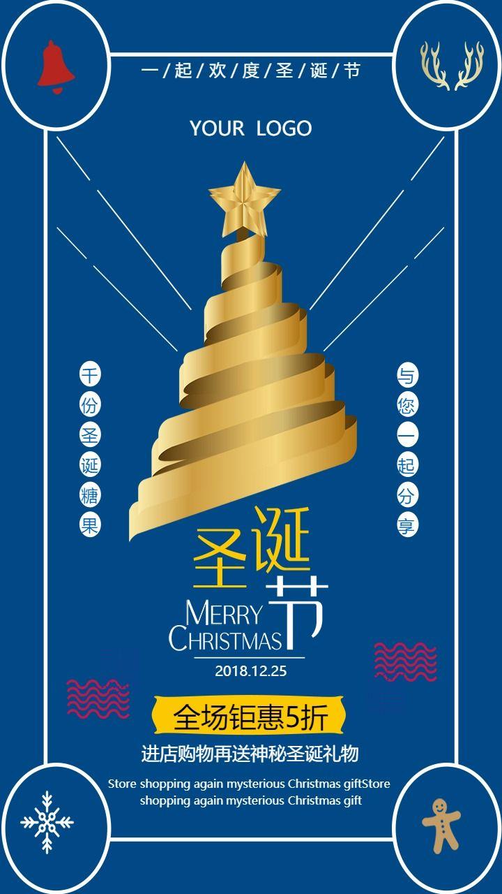 简约大气蓝色店铺圣诞节促销活动宣传