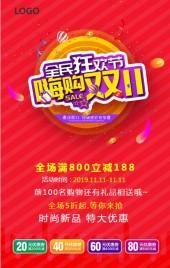 中国红简约红色双十一全民疯抢节店铺促销店铺折扣宣传H5